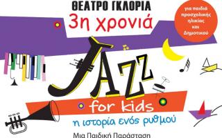 <p>Η Παράσταση</p><p>«JAZZ FOR KIDS»</p>