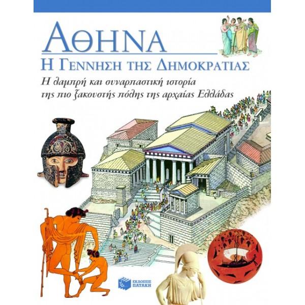 Αθήνα: Η γέννηση της Δημοκρατίας