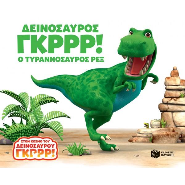 Δεινόσαυρος Γκρρρ! Ο Τυραννόσαυρος ρεξ