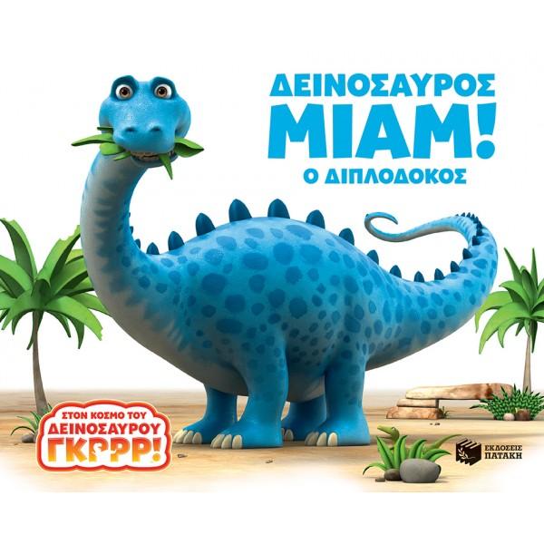 Δεινόσαυρος Μιαμ! Ο Διπλόδοκος