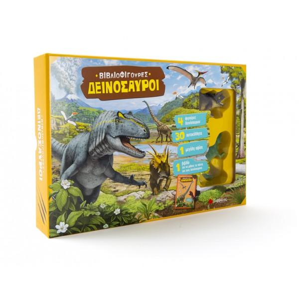 Βιβλιοφιγούρες: Δεινόσαυροι