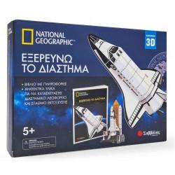 National Geographic: Εξερευνώ το διάστημα – Βιβλίο και τρισδιάστατες κατασκευές