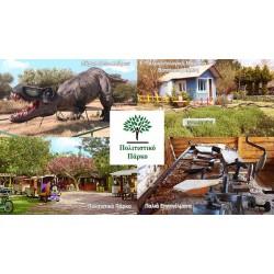 1+1 Εισιτήριο Κυριακής και Αργίας για είσοδο στο Πάρκο Κερατέας και στο Πάρκο Δεινοσαύρων